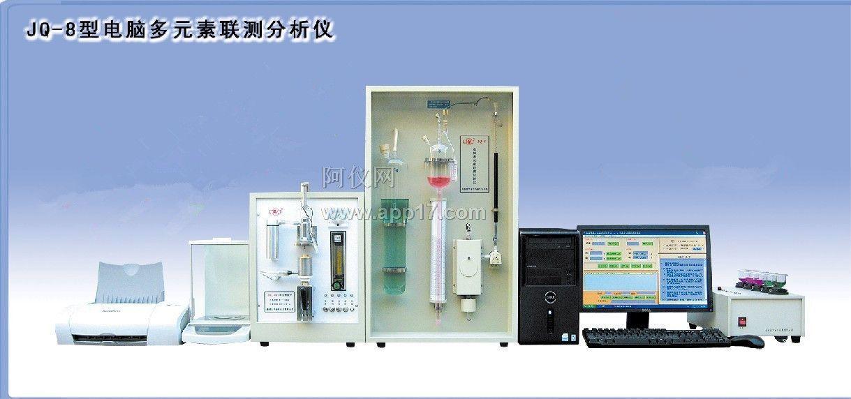 南京第四分析仪器k8凯发体育的JQ-8电脑多元素联测分析仪
