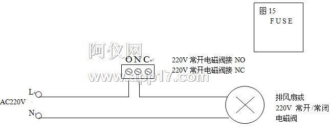 (1)排风扇或220v常开/常闭电磁阀接线图图片
