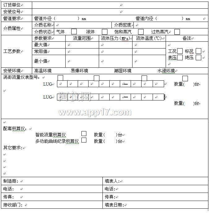 涡街流量仪表订货咨询单