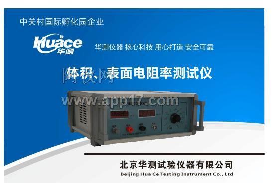 HEST-200体积表面电阻率测定仪