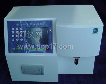 生化分析仪供应商