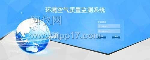 大气监测网格化管理系统2.0