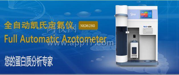 全自动凯氏定氮仪供应商