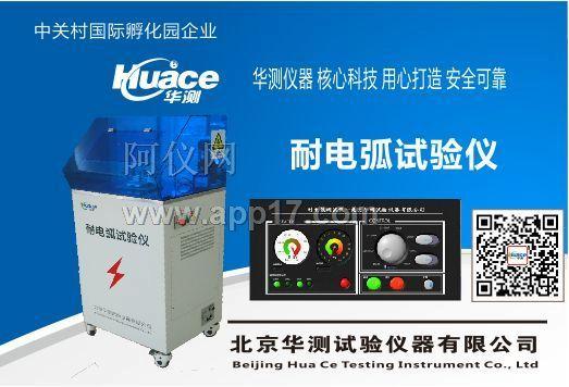 耐电弧试验仪价格
