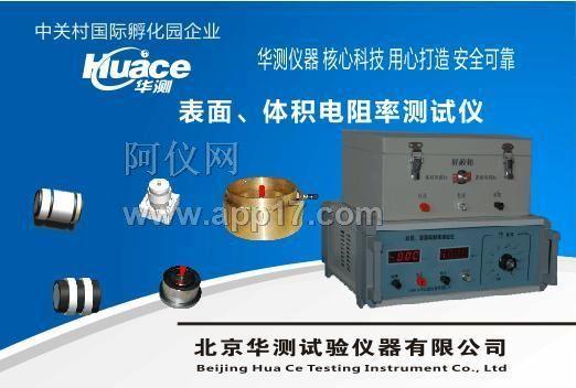 体积、表面电阻率2017最新注册送金生产厂家