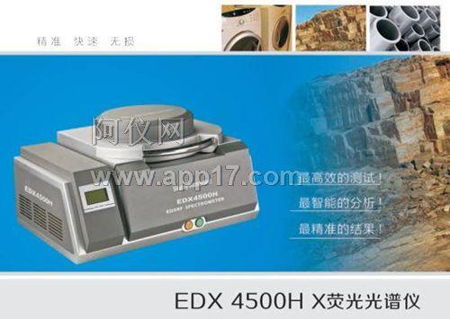 X荧光光谱仪价格