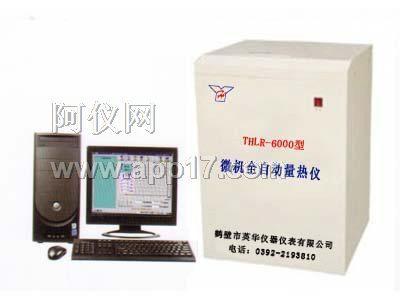 微机全自动量热仪供应商