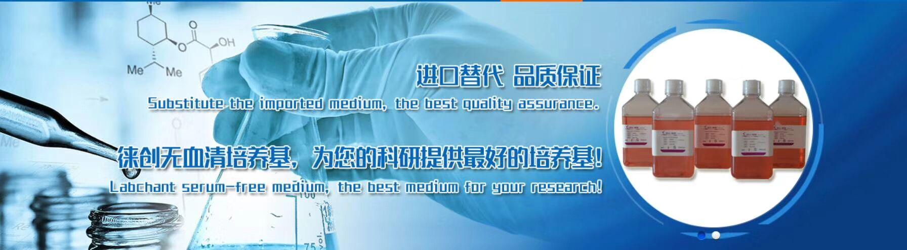 Balance CD 293 无血清培养基使用方法