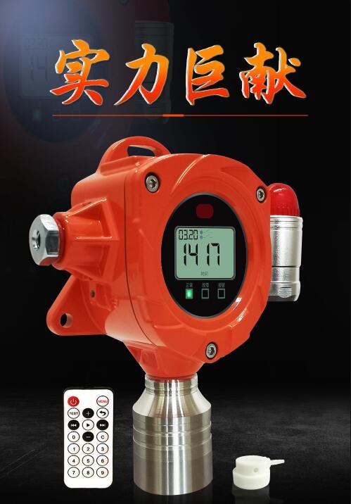 瑶安数显声光遥控款气体探测报警器