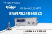 介电常数及介质损耗测试仪生产厂家