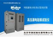 高压漏电起痕试验机价格