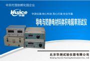 导电与防静电材料测试仪厂家