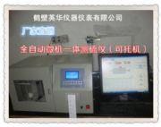 汉字智能定硫仪供应商