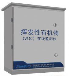 VOC在線監測儀
