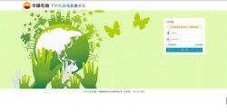 ZWIN-VOC-PLAT VOC在线监测平台