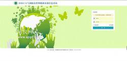 大气网格化管理平台