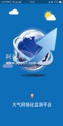 大气网格化监测平台移动端app